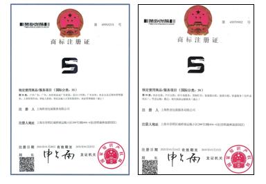 上海胜创新LOGO获得商标注册证(2021年1月28日)