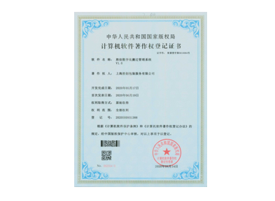 胜创数字化清点管理系统v1.0获得计算机软件著作权证书(2020年8月14日)